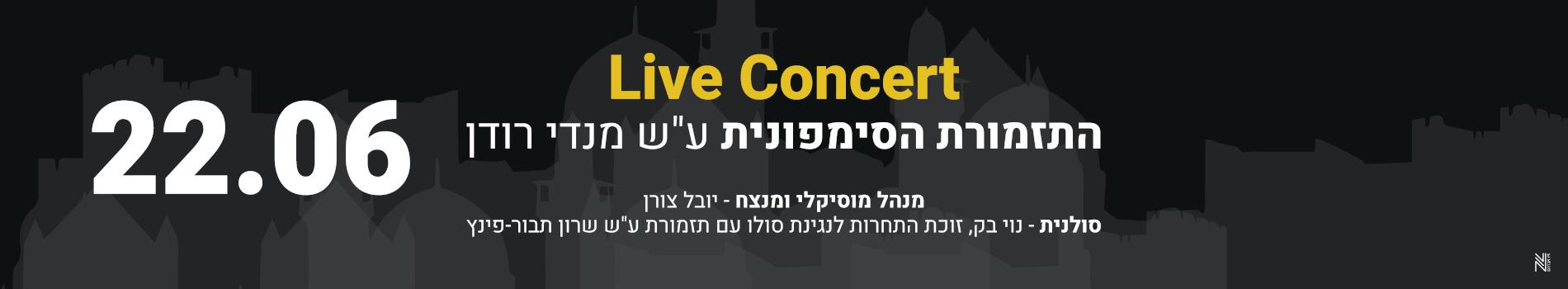 """התזמורת הסימפונית ע""""ש מנדי רודן  - קונצרט זוכת התחרות לנגינת סולו עם תזמורת ע""""ש שרון תבור-פינץ"""