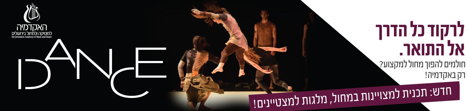 كليّة الرقص المعاصر - دراسات الرقص المعاصر والحركة