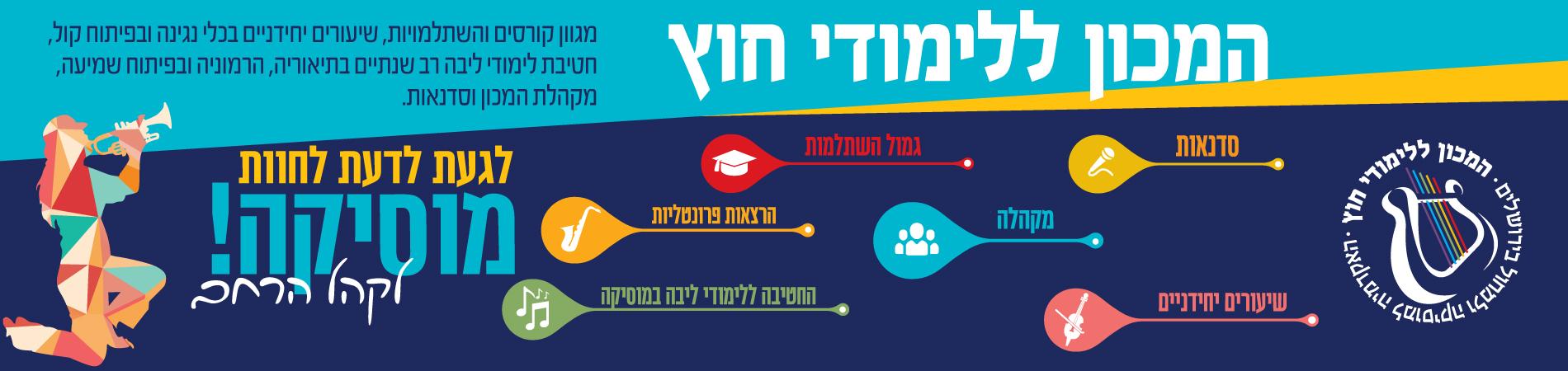معهد الدراسات الخارجية - موسيقى للجمهور الواسع