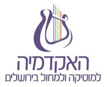 Image logo of the האקדמיה למוסיקה ולמחול בירושלים
