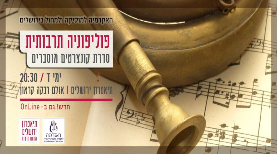 פוליפוניה תרבותית - סדרת קונצרטיפ מוסברים בימי רביעי בתיאטרון