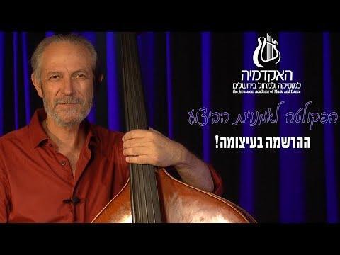 אל תחמיצו! 19.3.18 - חגיגת יום פתוח באקדמיה למוסיקה ולמחול בירושלים
